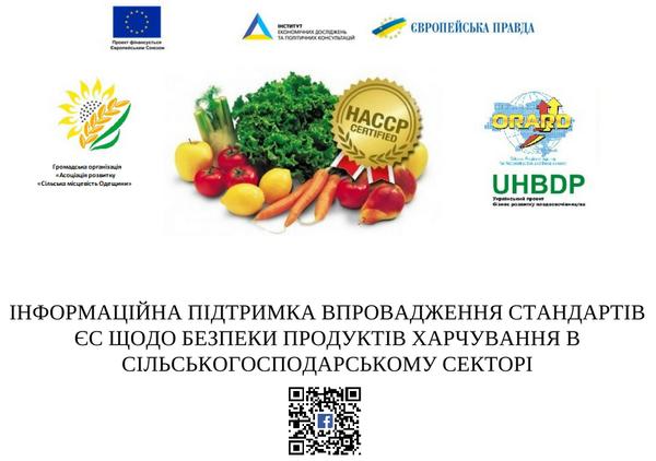семінар для сільгоспвиробників - Ізмаїл- 1