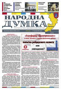 Народна думка №26(51)-27.10.2017