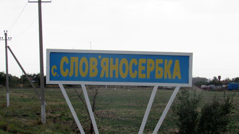 Славяносербка Великомихайловского района