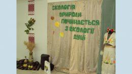 Выставка «Экология природы начинается с экологии души» - Арциз