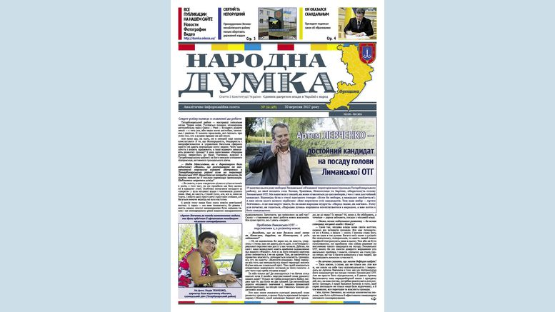 анонс газети «Народна думка» - №24