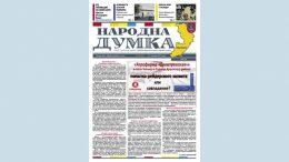 анонс газети «Народна думка» №26