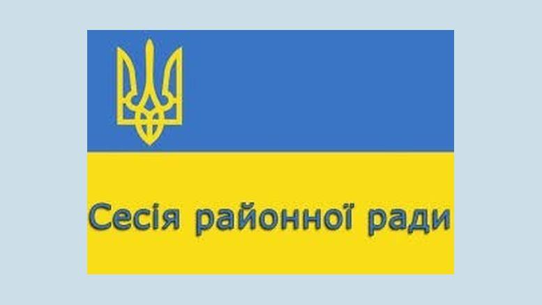 сесія районної ради - Ширяєво