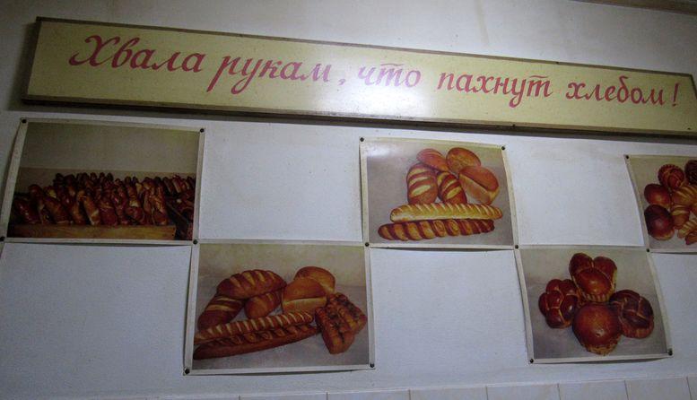Хлебопекарня - Кулевча - Братинов - 1