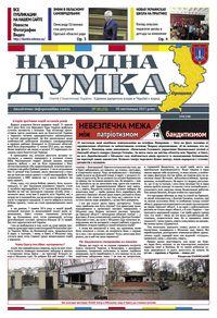 Народна думка №28(53)-30.11.2017