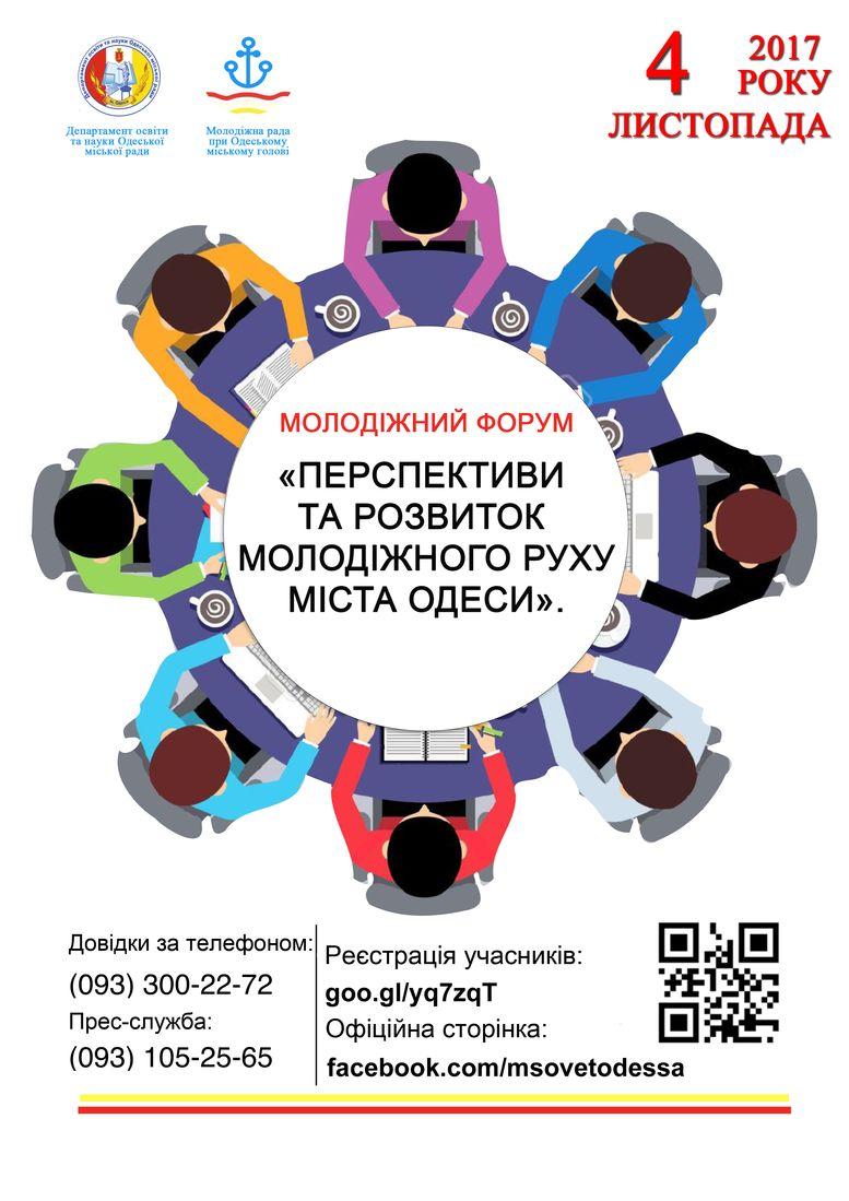 молодежный форум «Перспективы и развитие молодёжного движения г. Одессы» - 1