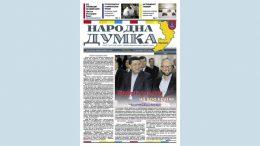 анонс газети «Народна думка» - №27