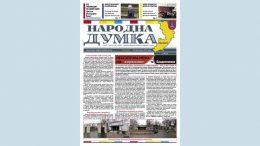 газета Народна думка №28 - анонс
