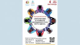молодежный форум «Перспективы и развитие молодёжного движения г. Одессы»