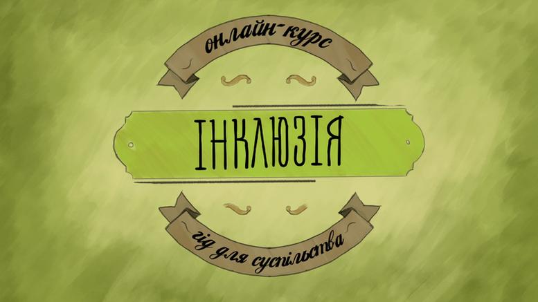 онлайн-курс «Інклюзія – гід для суспільства»