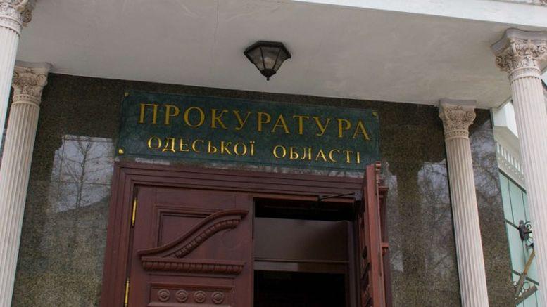 прокуратура Одеської області.