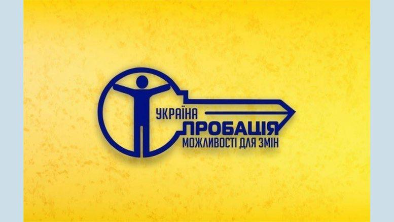 воспитательные мероприятия с субъектами пробации - Ширяево