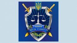 Прокуратура Одещини - очищення від недобросовісних працівників