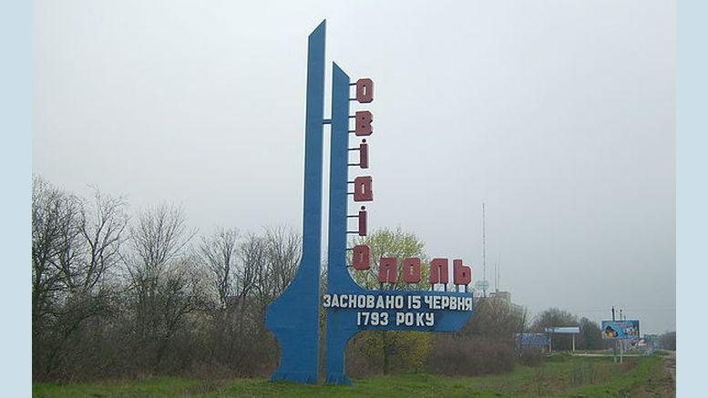 об'єднана територіальна громада - Овідіопольська селищна ОТГ