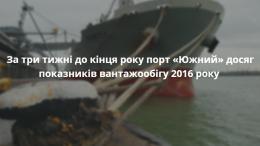вантажообіг порту «Южний» - 2017 рік