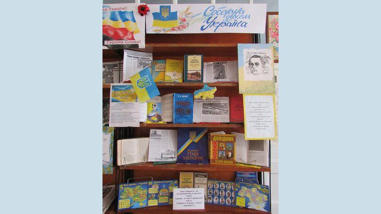 книжкова виставка «Соборна духом Україна» - Татарбунари - бібліотека