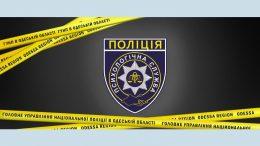 сторінка психологічної служби ГУНП в Одеській області