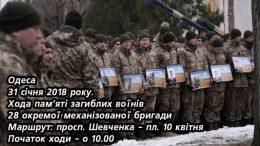 вшанування пам'яті загиблих воїнів - Одеса