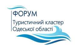 форум «Туристичний кластер Одеського регіону»