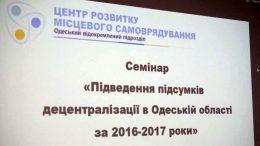 підсумки децентралізації - Одещина