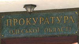 табір «Вікторія» - Одеса – прокуратура - суд