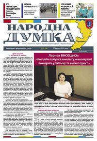 Народна думка №3(58) - 27.02.2018