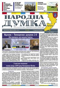 Народна думка №4(59) - 12.03.2018