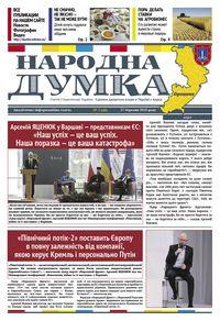 Народна думка №5(60) - 27.03.2018