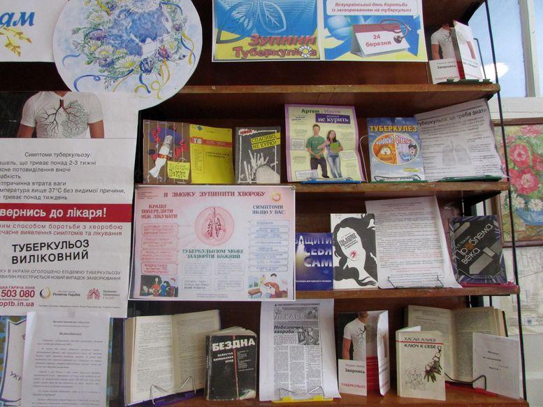 Татарбунарська центральна районна бібліотека - зустріч «Зупинимо туберкульоз» - 1