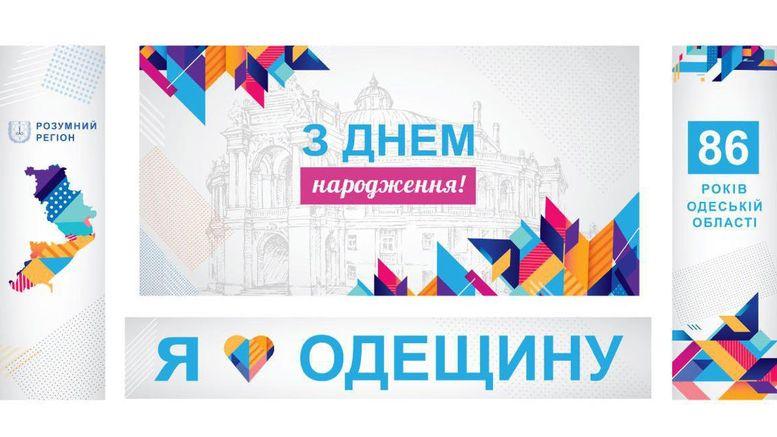 святковий ярмарок «Скарби Одещини»