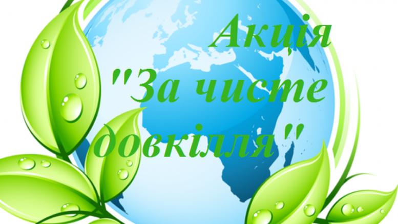 Акція «За чисте довкілля» - Саратський район