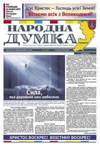 Народна думка №6 (61) - 08.04.2018