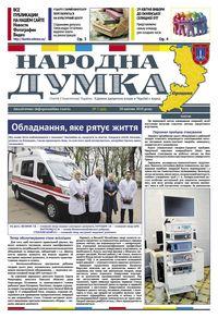 Народна думка №7 (62) - 20.04.2018