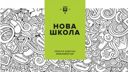 Нова українська школа - підготовка вчителів