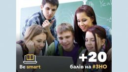 Освітній проект «Будь Розумним/BeSmart»