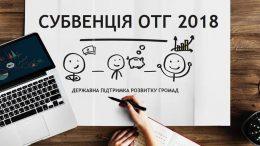 державна субвенція на розвиток інфраструктури - територіальна громада