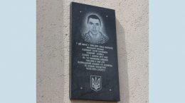 відкриття меморіальної дошки - Сергій Клемешев