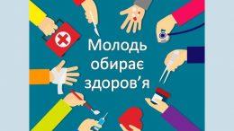 Фестиваль-конкурс «Молодь - обирає здоров'я»