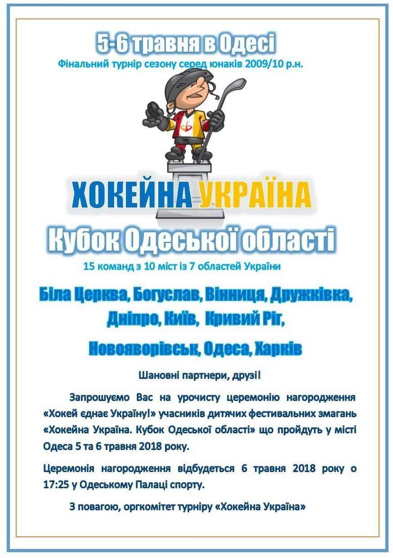 Хоккейная Украина. Кубок Одесской области - 1