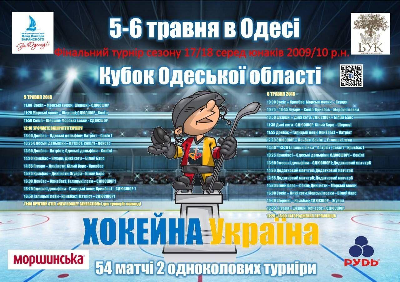 Хоккейная Украина. Кубок Одесской области - 2
