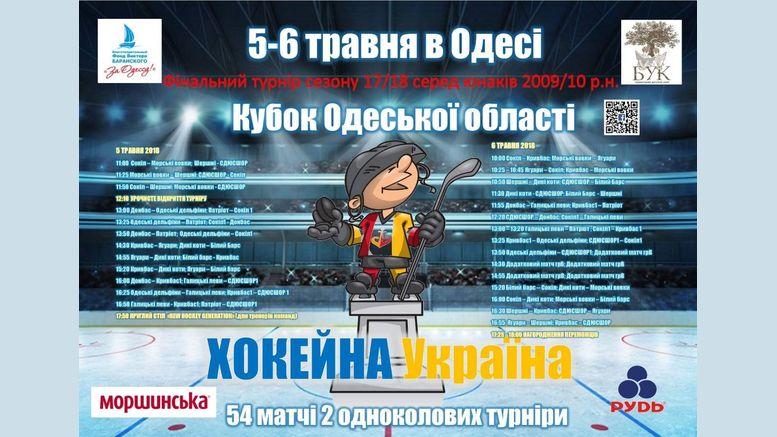 Хоккейная Украина. Кубок Одесской области