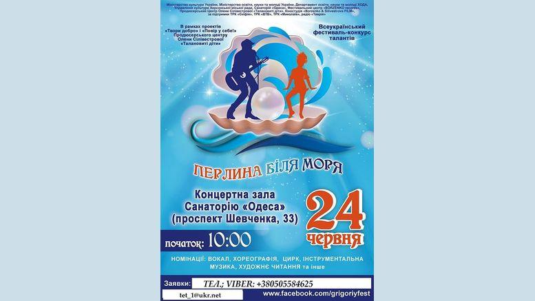 Міжнародний фестиваль-конкурс «Перлина біля моря» - Одеса