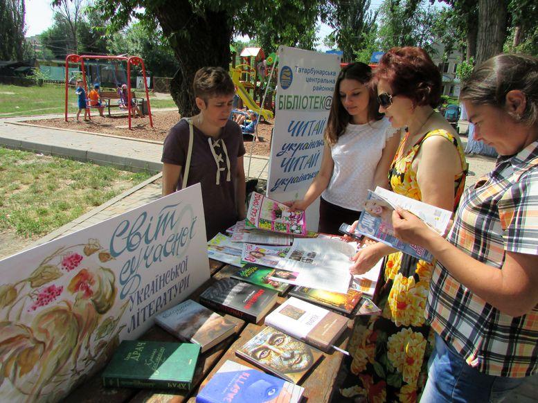 Українська книга - «Читай українське, читай українською» - Татарбунарська бібліотека - 2