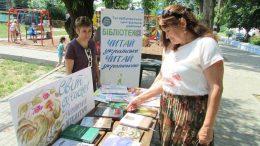 Українська книга - «Читай українське, читай українською» - Татарбунарська бібліотека