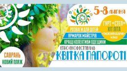фестиваль «Квітка папороті» - свято Івана Купала - Саврань