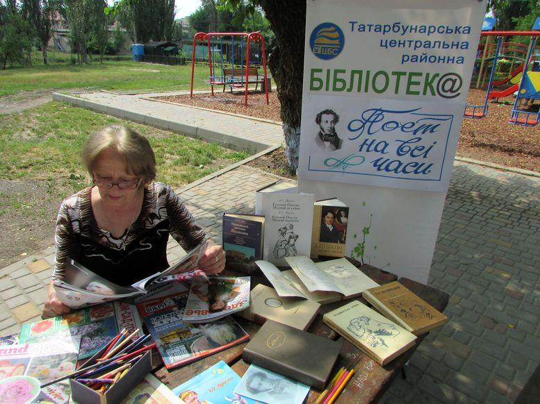 літній бібліомайданчик - Татарбунари - бібліотека - 1