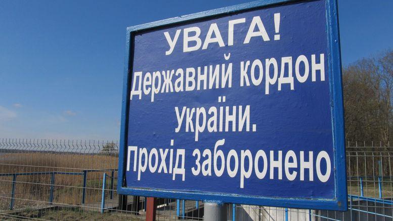 незаконний перетин кордону